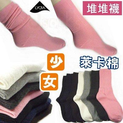 G-29 萊卡純棉-堆堆襪【大J襪庫】6雙組-可愛少女襪短襪-純棉質棉襪吸汗-泡泡襪短襪長襪套學生襪-純棉襪好穿台灣製