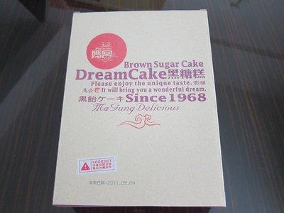 澎湖優鮮配♥ 澎湖名產代購 媽宮 黑糖糕