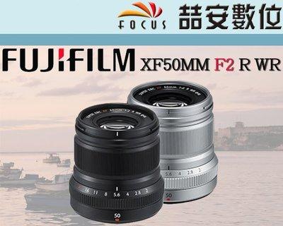 《喆安數位》富士 FUJI XF 50mm F2 R WR 平輸 定焦 人像 中望遠 一年保固 #1