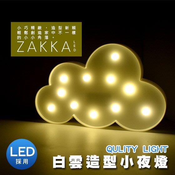 【鉛筆巴士】現貨! LED白色雲朵燈-3號電池 拍照道具 床頭燈 夜燈 交換禮物 生日檯燈Zakka裝飾K1610021