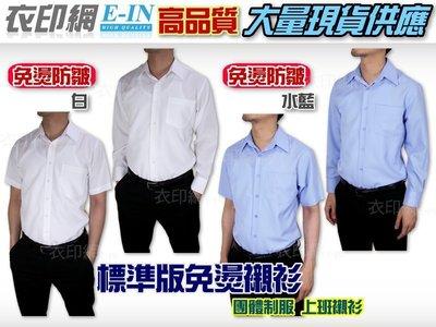 衣印網e-in水藍防皺免燙短袖白襯衫長袖白襯衫水藍長短袖襯衫白色標準襯衫水藍防皺襯衫工作襯衫大尺碼襯衫高品質工廠直營訂製