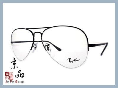【RAYBAN】RB6589 2509 飛官造型 下無框 經典 黑色 雷朋光學眼鏡 公司貨 JPG 京品眼鏡