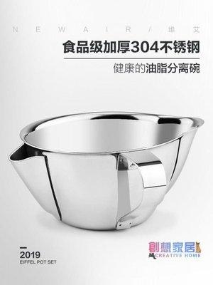 油壺 304不銹鋼隔油器濾油壺勺出油脂湯水分離廚房家用撇油小工具