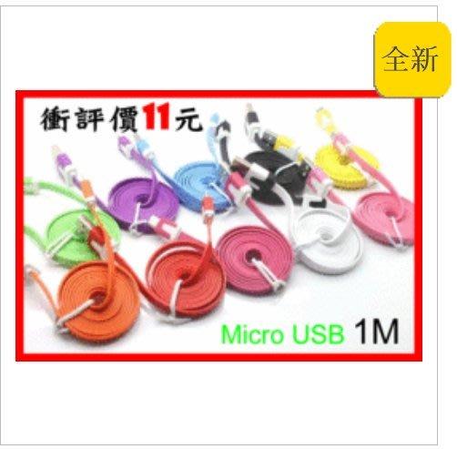 【鑫巢】2M / 2公尺 / 200公分 USB to Micro USB 傳輸線 充電線 多色 彩色 麵條線