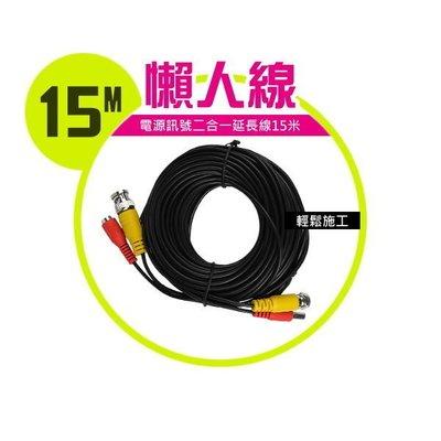 監視系統安裝專用15米懶人線(紅外線攝影機鏡頭DIY/電眼訊號線/電源線/延長線|15M