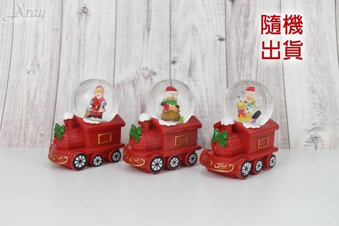 【X065555】聖誕列車水晶球(不挑款-隨機出貨),水球/雪球/水晶球/擺飾/公仔/聖誕水晶球/交換禮物/禮品/X射線