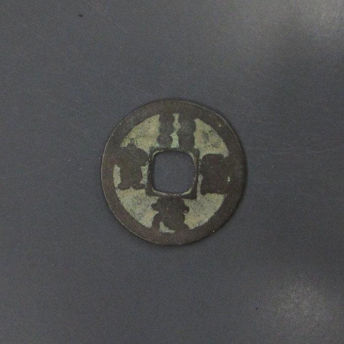 a1128,北宋,紹聖元寶,小平篆書,重約 2.5克。