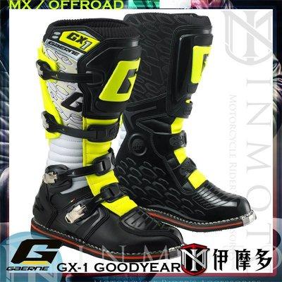 伊摩多※義大利 Gaerne GX-1 GOODYEAR 越野靴 滑胎 林道 高筒 輕量 白黑黃2184-019