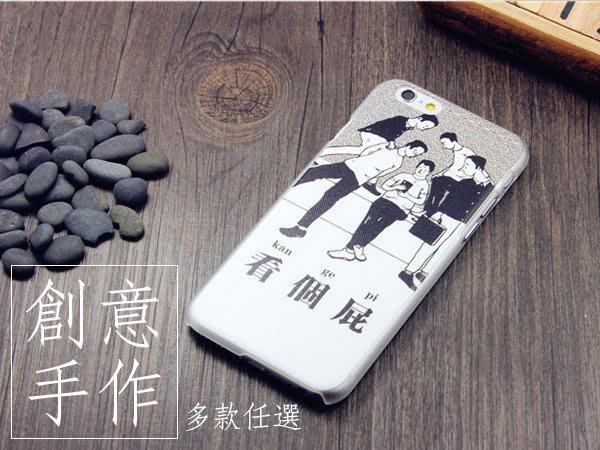 蝦靡龍美【PH481】複古可愛惡搞笑趣味看個屁蘋果6 5s iphone6 plus 創意 原創 手機殼 殼護套 日本