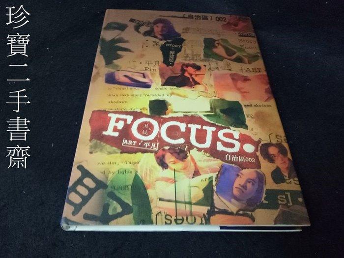 【珍寶二手書齋3B13】《FOCUS聚ART平凡STORY》ISBN:9571010995│尖端│陳建廷