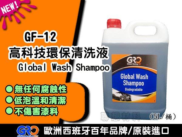 聯想材料【GF-12】歐洲GRO高科技環保清洗液→Gogoro清洗液 低泡溫和.無腐蝕性.環保.不傷漆($1780/桶)