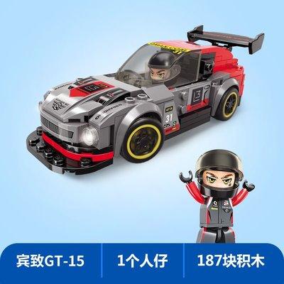 玩具小孩禮物啟蒙(ENLIGHTEN)拼裝積木男孩玩具兼容樂高兒童汽車跑車模型城市賽車系列4201-4賓致GT-15