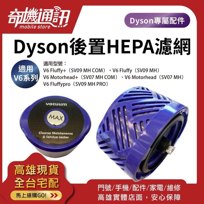 奇機通訊【Dyson V6後置HEPA濾網】戴森吸塵器 副廠全新濾網 自換價 高雄保養維修