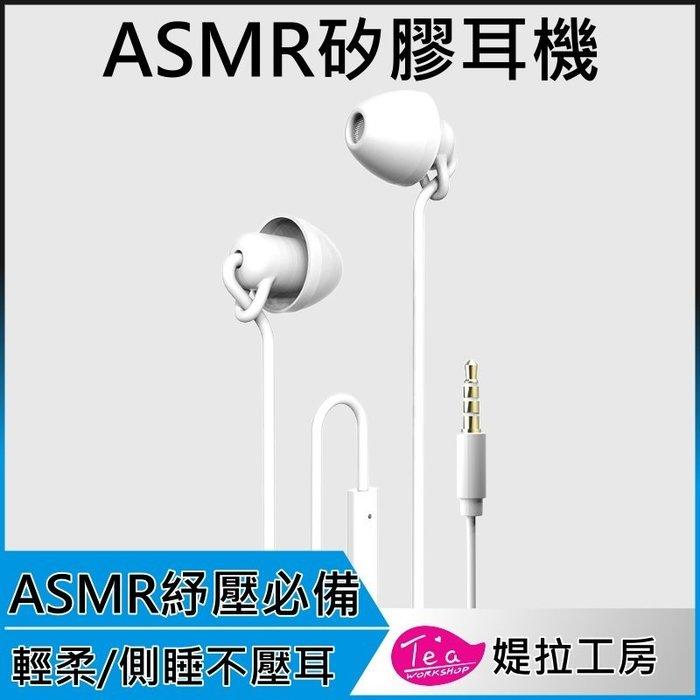 ASMR睡眠耳機 全矽膠耳機 3.5mm接口 手機耳機 電腦耳機 麥克風