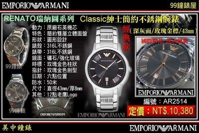 【99鐘錶屋】ARMANI :〈RENATO瑞納圖系列〉Classic紳士簡約/ 深灰面/ 玫瑰金標/ 43㎜(AR2514) 台北市