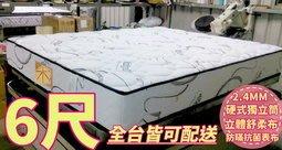 【DH】DH79名稱☆台灣出品☆立體舒柔布6尺獨立筒雙人床墊防瞞抗菌厚度24CM.備有3.5尺.6尺可選.主要地區免運費