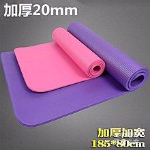三季加厚20mm183cm80cm瑜珈墊瑜伽墊運動墊瑜伽墊遊戲墊爬行墊運動墊防滑墊BH703