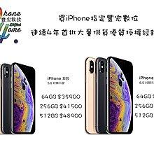 高雄台南【豐宏數位】 Apple iPhone Xs  64G 空機 搭配資費更優惠 實體門市