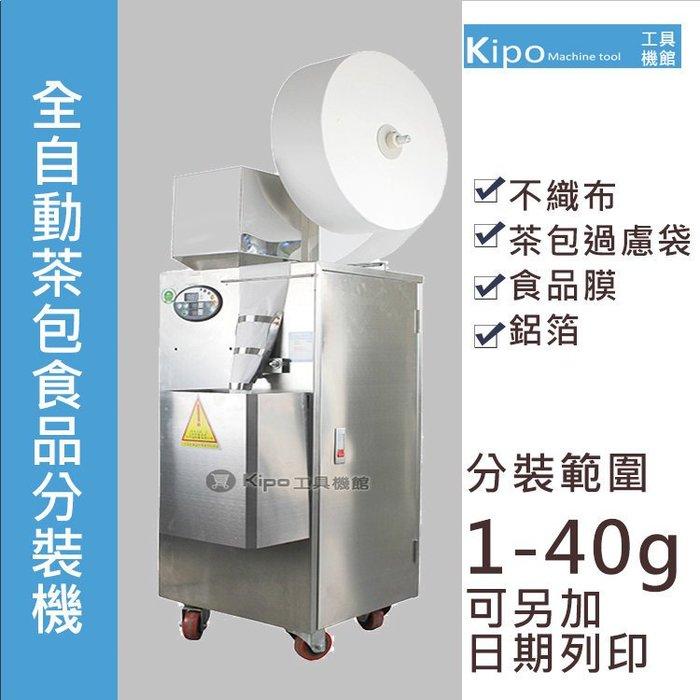 茶包-顆粒-粉末-茶葉-全自動定量包裝機封口機熱銷-分裝機-製造日期-VHB010101A