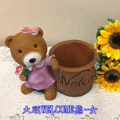 *大頭WELCOME熊-女*築巢 傢飾...