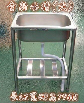 宏品二手家具館 庫存傢俱拍賣*(大)全新流理台*單口洗手台/瓦斯爐台/工作台/白鐵生財工具/冷藏冷凍冰箱/冷氣空調