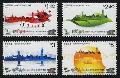 香港 2010年 「香港參與中國2010年上海世界博覽會」郵票
