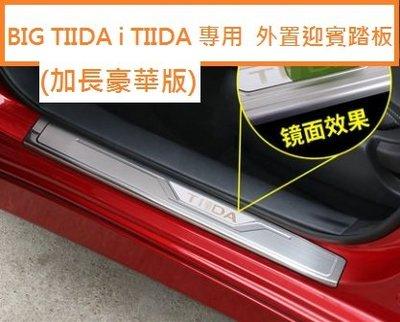 現貨 NISSAN日產 BIG TIIDA  iTIIDA (13-19年)專用 不銹鋼 外置 迎賓踏板 門檻條 下標區