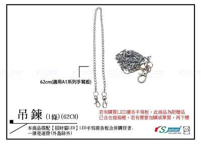 【招財貓LED】LED手寫廣告板- 62CM吊鍊(適用A1系列手寫板)(1條)