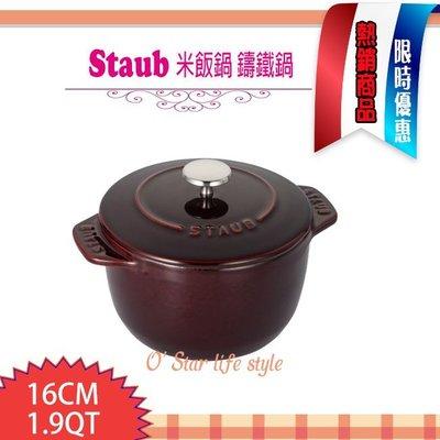 法國 Staub 米飯鍋  燉飯鍋  鑄鐵鍋 琺瑯鍋 湯鍋 燉鍋 (石榴紅) 16cm