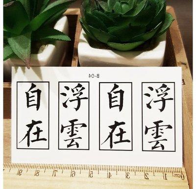 【萌古屋】】自在‧浮雲中文 - 防水紋身貼紙刺青貼紙K12