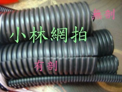 電線防咬 防焰耐熱管 正台灣製耐高溫蛇管浪管防火PP材質塑膠浪管整線管電線保護管包覆電線專用蛇管歡迎剪零