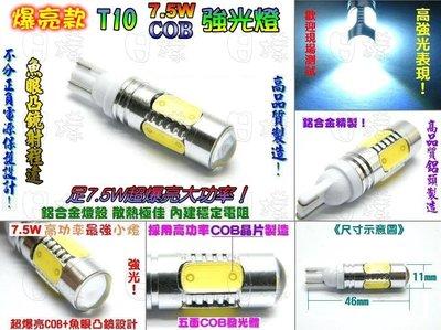 《日樣》強光爆亮款 T10 COB晶體 魚眼凸鏡+五面發光 高功率 7.5W (T15/T10適用)小燈 倒車燈