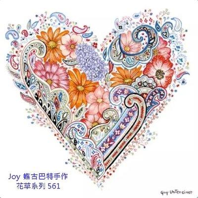Joy 蝶古巴特手作 德國餐巾紙(33X33CM~2張)/花草系列 561