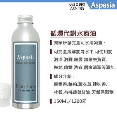 循環代謝*SPA水療浴油濃縮液*Peripheral Circulation*ASP-153【艾絲貝西亞】150ML