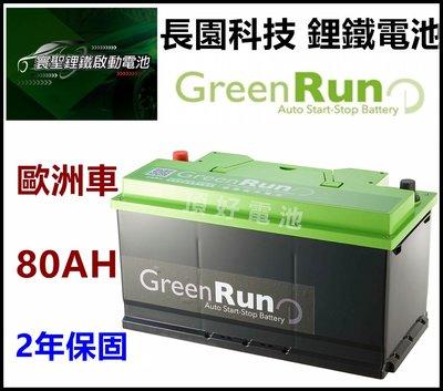 頂好電池-台中 長園科技 12V 80AH 長版 寰聖鋰鐵電池 歐洲車款 怠速啟停 柴油車 AGM 60044 LN5