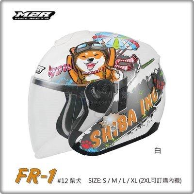 *安全帽小舖M2R安全帽FR-1(FR1)#12(柴犬 )*內襯全可拆 雙層鏡片 本店加送雨衣或雨鞋套 免運費