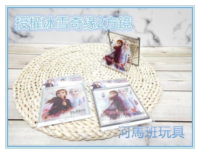 河馬班--授權冰雪奇緣2-藍-方鏡中-隨身鏡
