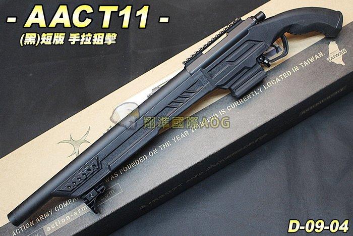 【翔準軍品AOG】AAC T11S(黑)短版 Sniper Rifle 手拉狙擊槍 霰彈槍造型 工具盒 魚骨  生存遊戲