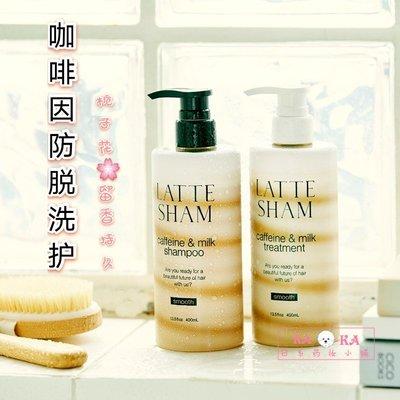 MKN美妝防脫大咖LATTE SHAM咖香研拿鐵咖啡因氨基酸無硅洗髮水控油400ml