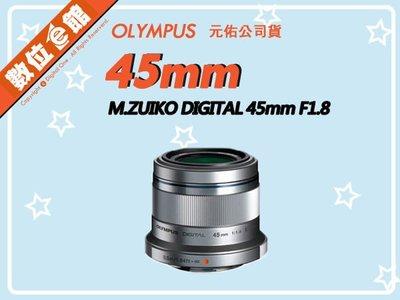 【元佑公司貨】數位e館 Olympus M.ZUIKO DIGITAL 45mm F1.8 銀色 黑色
