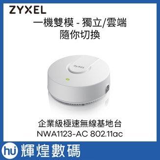 Zyxel合勤 NWA1123-AC V2 802.11ac無線基地台 POE