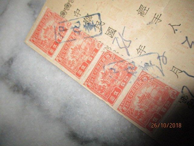 國民政府..印花...鐘錶.....分店台灣基隆..今賣出