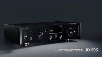 * 宇謙音響 * TEAC UD-505 USB DAC / 耳機擴大機