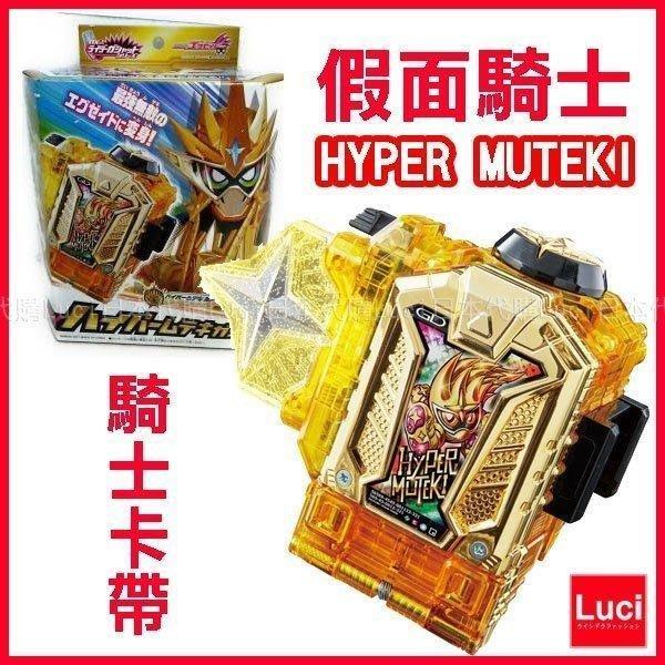 日版 假面騎士 HYPER MUTEKI 黃金 騎士卡帶 EX-AID DX 變身腰帶 超越無敵 LUC日本代購