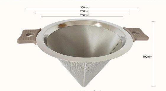晴天咖啡☼  超大型濾網 ⊕直徑23公分  正304不鏽鋼 (免濾紙 咖啡過濾網 濾茶網) 咖啡大濾網 不銹鋼