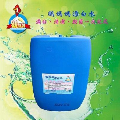 漂白水(原料級)【 30Kg】基本訂量(單筆5桶以上免運費)