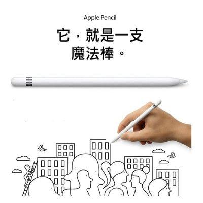 【Apple蘋果】Apple Pencil 第一代 (MK0C2TA/A) 全新未拆 原廠盒裝公司貨 現貨 一年保固