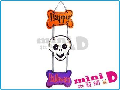 骷髏(直式)吊飾  佈置 吊飾 骷髏 門掛 直式 萬聖節 造型 禮物 玩具批發【miniD】[714380010]
