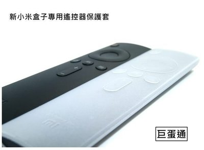 [巨蛋通] 小米盒子3 增強版 專用遙控器保護套 小米盒子2代通用 遙控器矽膠套 防刮防滑防潑水