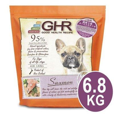 《免運》GHR健康主義-國王鮭魚無穀犬糧6.81KG紐西蘭狗飼料/類似ADD藍鮭魚